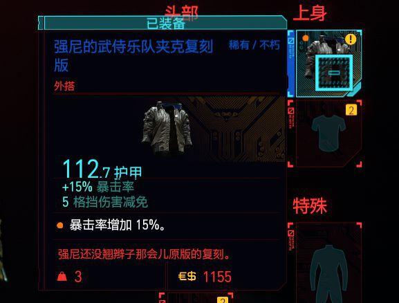 Cyberpunk2077–強尼銀手套裝全收集攻略 23