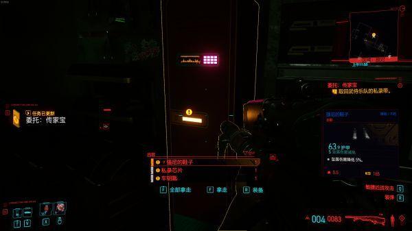 Cyberpunk2077–強尼銀手套裝全收集攻略 29