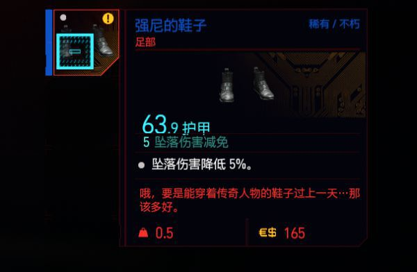 Cyberpunk2077–強尼銀手套裝全收集攻略 31