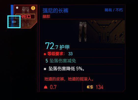 Cyberpunk2077–強尼銀手套裝全收集攻略 39