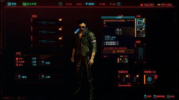 Cyberpunk2077–強尼銀手套裝全收集攻略 5