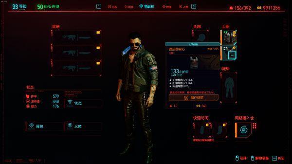 Cyberpunk2077–強尼銀手套裝全收集攻略 7