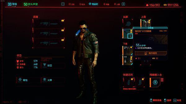 Cyberpunk2077–強尼銀手套裝全收集攻略 9