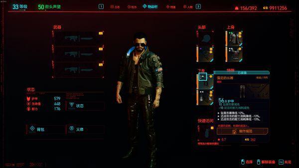Cyberpunk2077–強尼銀手套裝全收集攻略 11