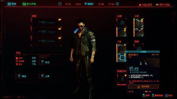 Cyberpunk2077–強尼銀手套裝全收集攻略 13