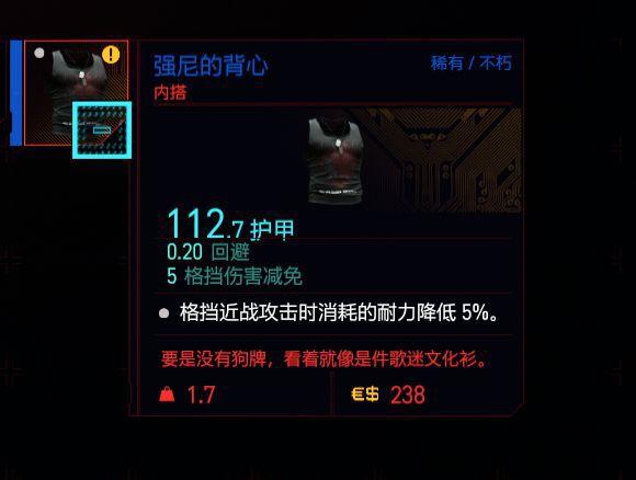 Cyberpunk2077–強尼銀手套裝全收集攻略 17
