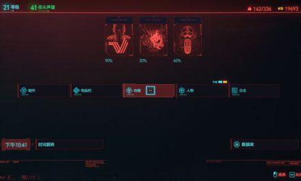 Cyberpunk2077–強尼隱藏結局觸發方法