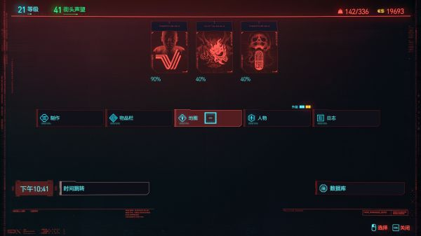 Cyberpunk2077–強尼隱藏結局觸發方法 13