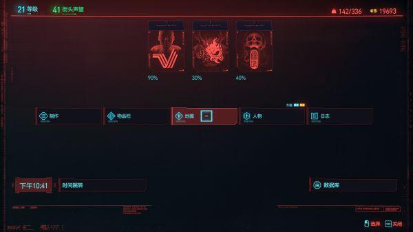 Cyberpunk2077–強尼隱藏結局觸發方法 1