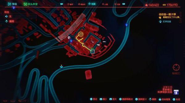 Cyberpunk2077–情比金堅任務攻略 5