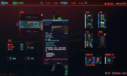 Cyberpunk2077–技術屬性對武器數值影響實測分享
