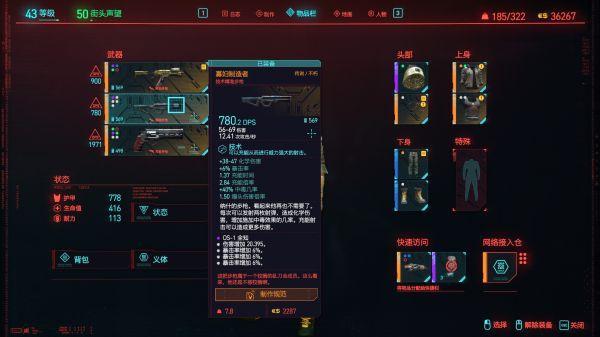Cyberpunk2077–極難荒坂塔黑客流打法分享 7