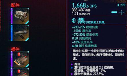 Cyberpunk2077–消除四季寶感嘆號