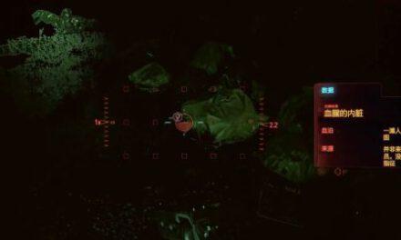 Cyberpunk2077–血腥儀式任務注意事項分享