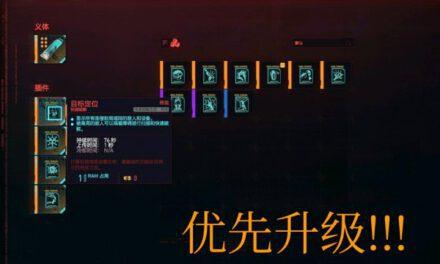 Cyberpunk2077–黑客流新手入門教學及裝備、技能分享