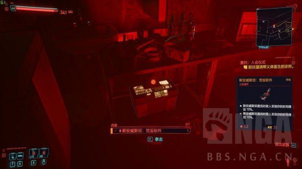 Cyberpunk2077 –傳說義體插件荒坂軟件入手心得 5