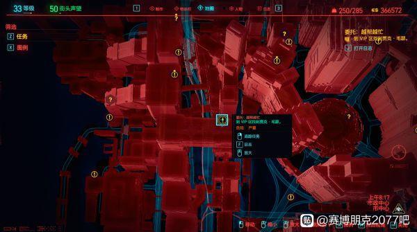 Cyberpunk2077 –傳說電警棍獲取方法 3