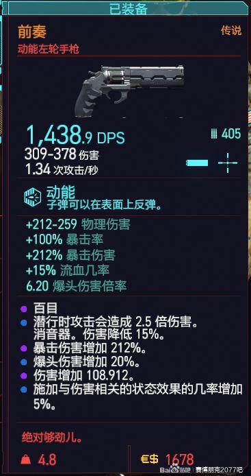 Cyberpunk2077 –刀、手槍、狙擊槍三修加點及武器選擇建議 9