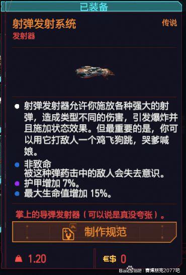 Cyberpunk2077 –刀、手槍、狙擊槍三修加點及武器選擇建議 11