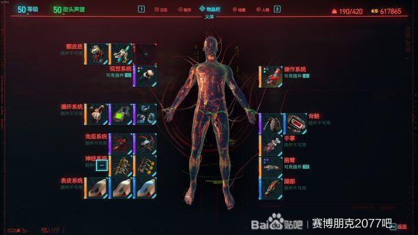 Cyberpunk2077 –刀、手槍、狙擊槍三修加點及武器選擇建議 13