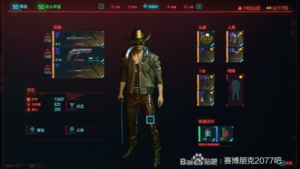 Cyberpunk2077 –刀、手槍、狙擊槍三修加點及武器選擇建議 1