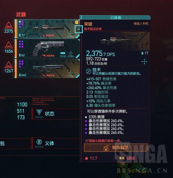 Cyberpunk2077 –高傷害狙擊流畢業Build 3