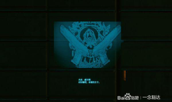 Cyberpunk2077 – 傑克威爾斯墓碑位置分享 3