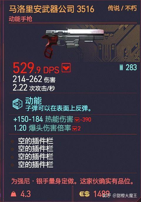 Cyberpunk2077 – 全不朽手槍篇1 17