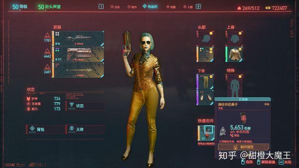 Cyberpunk2077 – 全不朽特殊道具篇 3