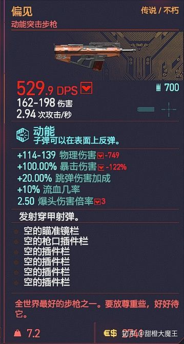 Cyberpunk2077 – 全不朽突擊步槍篇(包括精準步槍) 15