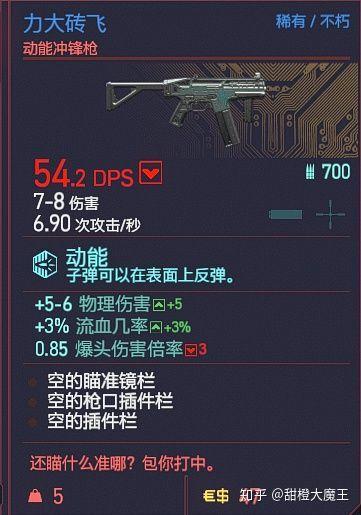 Cyberpunk2077 – 全不朽衝鋒槍篇 9