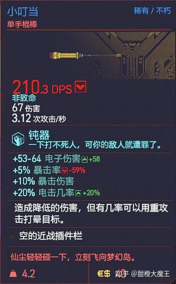 Cyberpunk2077 – 全不朽近戰武器篇 23