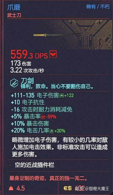 Cyberpunk2077 – 全不朽近戰武器篇 31