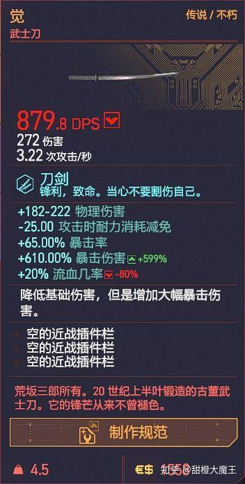 Cyberpunk2077 – 全不朽近戰武器篇 9
