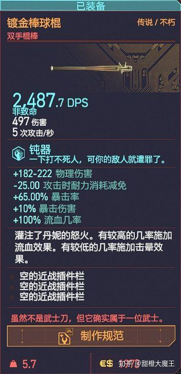 Cyberpunk2077 – 全不朽近戰武器篇 11