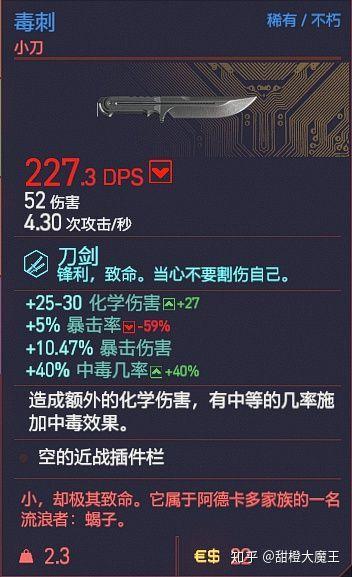 Cyberpunk2077 – 全不朽近戰武器篇 19