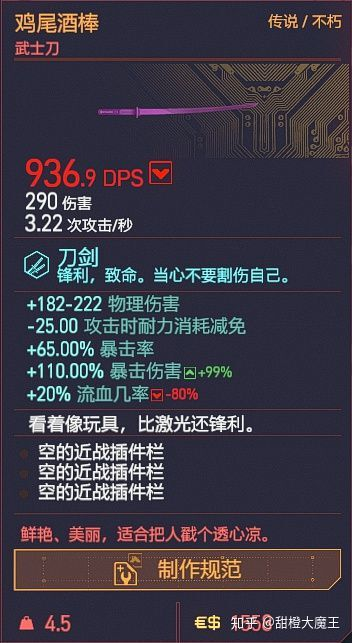 Cyberpunk2077 – 全不朽近戰武器篇 1