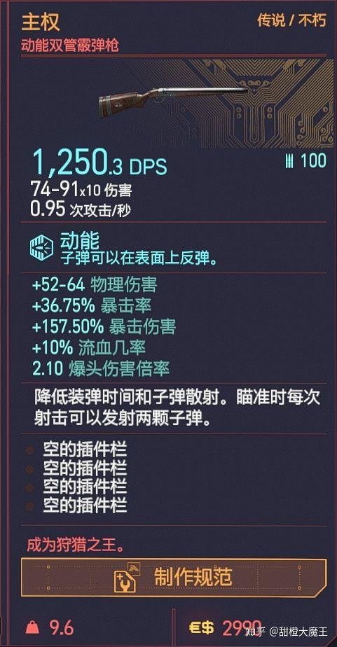 Cyberpunk2077 – 全不朽霰彈槍篇 9