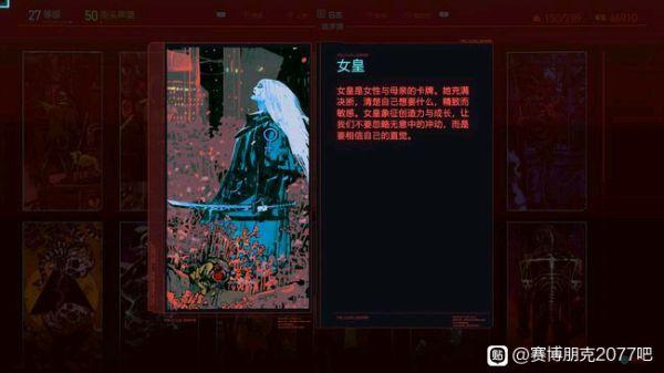 Cyberpunk2077 – 全塔羅牌位置及意義解讀分享 7