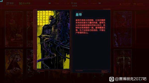 Cyberpunk2077 – 全塔羅牌位置及意義解讀分享 9