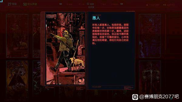 Cyberpunk2077 – 全塔羅牌位置及意義解讀分享 1