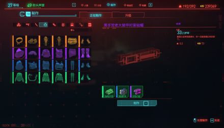 Cyberpunk2077 – 如何刷傳說暴擊率插件