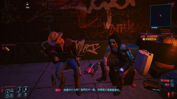 Cyberpunk2077 – 如何獲取武侍樂隊套裝 5