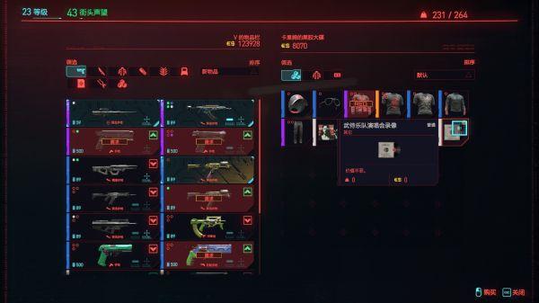 Cyberpunk2077 – 如何獲取武侍樂隊套裝 7