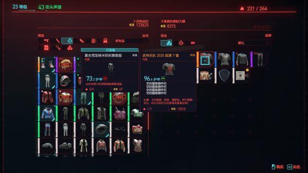 Cyberpunk2077 – 如何獲取武侍樂隊套裝 9