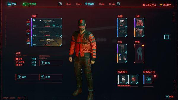 Cyberpunk2077 – 如何獲取武侍樂隊套裝 1