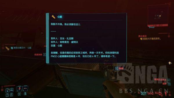 Cyberpunk2077 – 如何獲取隱藏晶片 7