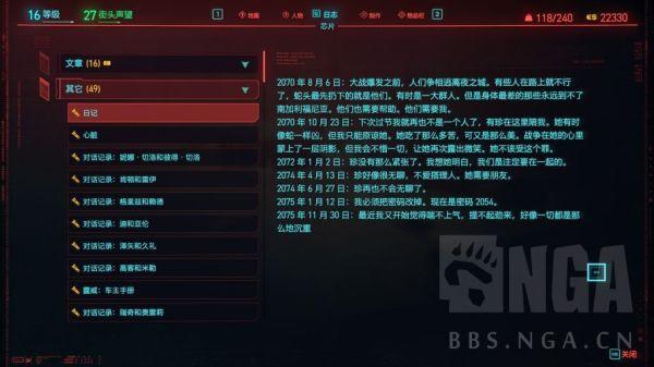 Cyberpunk2077 – 如何獲取隱藏晶片 11