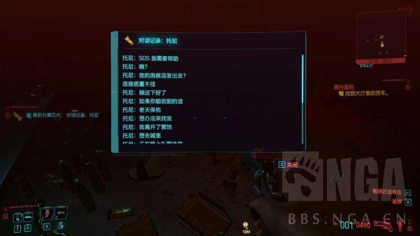 Cyberpunk2077 – 如何獲取隱藏晶片 15
