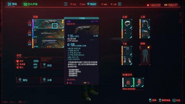 Cyberpunk2077 – 如何獲得不朽左輪大赦 1